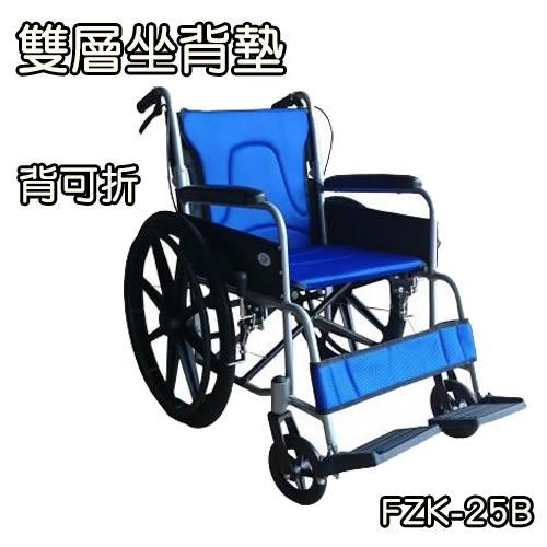 輪椅 標準型 雙層坐背墊 背可折 富士康 FZK-25B