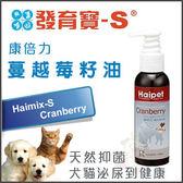 *KING WANG*《Haipet 發育寶-S》康倍力-蔓越莓籽油 有益於寵物的泌尿道健康-100mll