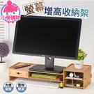 ✿現貨 快速出貨✿【小麥購物】螢幕增高收...