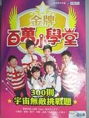 【書寶二手書T9/少年童書_GAH】金牌百萬小學堂_友松製作