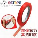 【奇奇文具】王佳ESTAPE DM789 紅魔鬼 12mmx15M 透明 超黏雙面膠帶