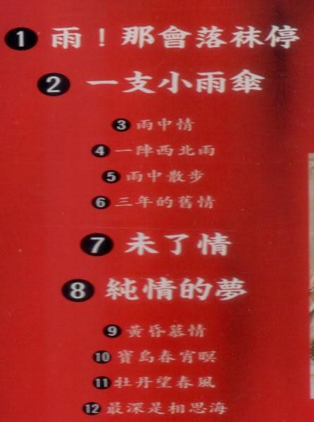 洪榮宏 台語金曲 5 CD (音樂影片購)
