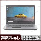 聯想 Lenovo ideapad L340 白金灰 輕薄雙碟娛樂筆記【i5 8265U/15.6吋/MX230/SSD/四核心/intel/筆電/Buy3c奇展】