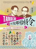 (二手書)TAIWAN 368 新故鄉動員令(1)離島/山線:小野&吳念真帶路,看見最在地的..