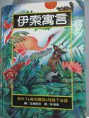 【書寶二手書T7/少年童書_QHW】伊索寓言2-狼來了、龜兔賽跑、母雞下金蛋_瓦倫提尼