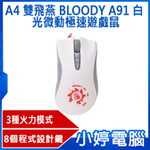 【限期3期零利率】全新 A4 雙飛燕 BLOODY A91W 白色 光微動極速遊戲鼠 未激活
