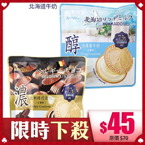 Kenji 健司 醇。北海道牛奶/濃。比利時巧克力 法蘭酥 63g【BG Shop】
