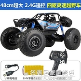 超大號遙控越野車充電動四驅高速攀爬賽車兒童3-9歲男孩玩具汽車 NMS名購新品