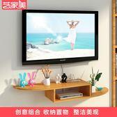 一件免運-創意電視機頂盒架壁挂客廳隔板牆上置物架臥室牆壁背景牆裝飾櫃架WY