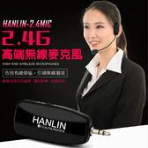 【全館折扣】 無線 80米 頭戴式 2.4G 麥克風 HANLIN112.4MIC 公司貨 隨插即用 免配對 干擾最少
