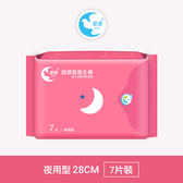 愛康衛生棉 - 夜用型