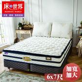 床的世界 美國首品名床夢幻Dream加寬加大三線獨立筒床墊