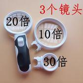 放大鏡30倍20倍10帶燈老年人閱讀古玩高清玻璃片擴方【新店開業八八折鉅惠】