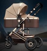 高景觀嬰兒推車可坐可躺