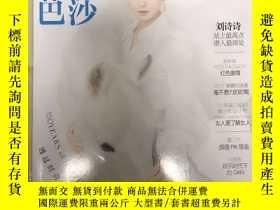 二手書博民逛書店時尚芭莎雜誌罕見劉詩詩2017年1月Y72946