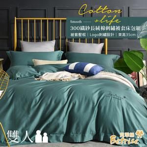 【Betrise桐綠】雙人 300織精梳長絨棉素色刺繡四件式被套床包組