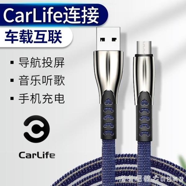 百度CarLife數據線車載互聯連接線汽車手機聽歌投屏導航地圖typec榮耀華為