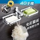 鋁質啞光免打孔雙肥皂架 免打孔肥皂架 浴室廚房香皂盤 皂托 衛生間肥皂盒 置物架【4G手機】