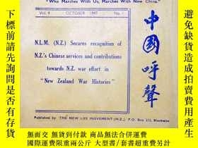 二手書博民逛書店中國呼聲罕見新生活運動 CHINA CALLING Vol.4