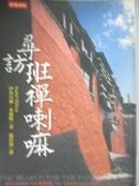【書寶二手書T6/宗教_MEJ】尋訪班禪喇嘛_伊莎貝.希爾頓