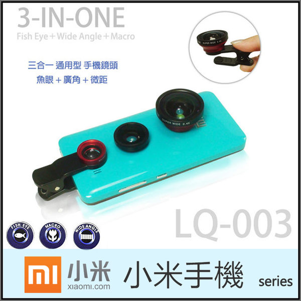 ★超廣角+魚眼+微距Lieqi LQ-003通用手機鏡頭/小米 Xiaomi 小米2S MI2S/小米3 MI3/小米4 MI4/小米4i/小米 Note