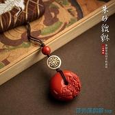 手機吊飾 一念中國風紅朱砂貔貅手機掛件男女招財辟邪掛飾個性轉運吊墜飾品 快速出貨