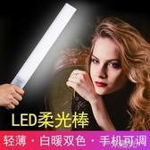 永諾360S單反LED補光棒攝影冰燈雙色溫手持攝像燈視頻外拍拍照燈WD 一米陽光