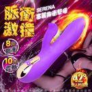 脈衝式-塞麗娜 10段變頻脈衝撞擊震感加溫 USB磁吸充電 衝擊棒-紫色 擬真造型按摩棒