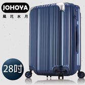 【JOHOYA禾雅】風花水月。28吋ABS PC拉鍊行李箱 【JT-1623-NB28】寶藍