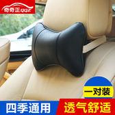 汽車靠枕汽車頭枕護頸枕一對裝四季車枕頭靠枕頸枕腰靠WY