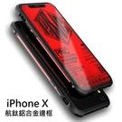 【默肯國際】 The tree iPhone X 新亮劍系列超薄鋁合金邊框 保護框 手機殼 金屬框 航鈦鋁框