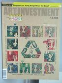 【書寶二手書T4/雜誌期刊_YEP】典藏投資_76期_沉沒的天才-席德進
