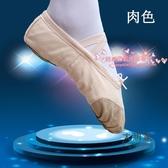 瑜伽鞋 舞蹈鞋女軟底帆布練功鞋成人芭蕾平底舞鞋男兒童形體瑜珈鞋貓爪鞋