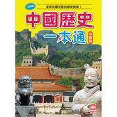 【經典歷史】中國歷史一本通(革新平裝版)