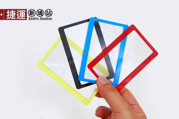 卡片名片型攜帶式超薄隨身放大鏡