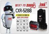 征服者 CXR 5288 雷達全配版 GPS分離式測速器/WIFI更新/雲端服務/