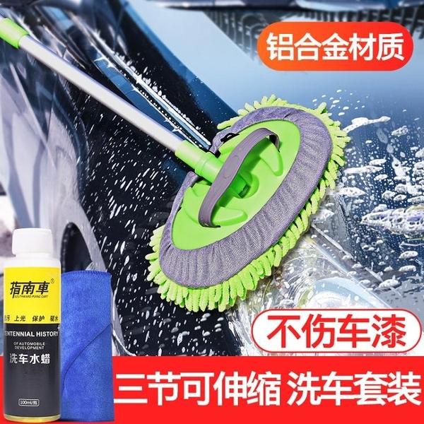 洗車拖把專用刷車刷子軟毛不傷汽車用擦車神器長柄工具伸縮非純棉(速度出貨)