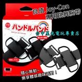 【親膚材質】NS Switch 良值 Joy-Con 跳舞 腕帶 體感 手環 舞力全開 健身拳擊【L344】台中星光