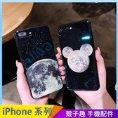 米奇星球 iPhone iX i7 i8 i6 i6s plus 手機殼 藍光殼 美麗星空 月球行星 保護殼保護套 防摔軟殼