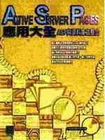 二手書博民逛書店《Active Server Pages應用大全-ASP與資料庫之整合》 R2Y ISBN:9575271246