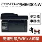 【有購豐】PANTUM 奔圖 M6600NW 印表機 黑白 無線 掃描 影印 雷射 傳真 複合機