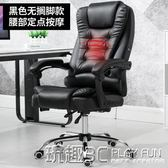 老闆椅 電腦椅家用辦公椅轉椅直播椅老板椅升降轉椅按摩擱腳午休座椅子 JD 玩趣3C