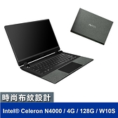 AVITA Essential 14吋輕巧型時尚布紋設計筆電_緞布黑(Celeron N4000/4GB/128GB M.2 SSD/W10S)
