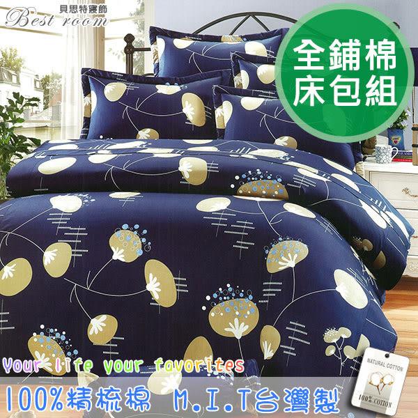 鋪棉床包 100%精梳棉 全鋪棉床包兩用被四件組 雙人特大6x7尺 king size Best寢飾 6986