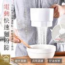 電動快速麵粉篩 1mm 孔徑濾出細膩粉 烘焙濾網 篩網 篩子篩麵粉器【ZI0114】《約翰家庭百貨