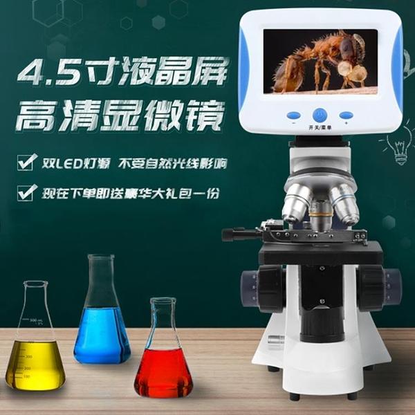 顯微鏡 液晶顯微鏡專業光學生物10000倍家用中學生兒童科學5000電子高倍 宜品居家