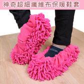 鞋套【ZSP005】萬用清潔除塵鞋套 超細纖維 除塵 清潔 保暖 懶人拖 123ok