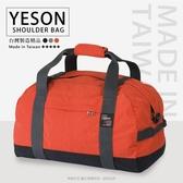 《熊熊先生》永生YESON 防潑水 MIT台灣製造精品 620-21 旅行袋(中) 大容量輕量 手提袋 側背包 斜背袋