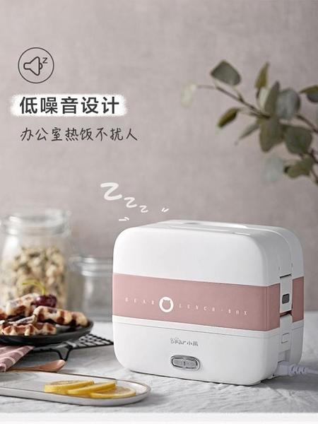 保溫飯盒 小熊加熱電熱飯盒保溫可插電自熱蒸煮神器便當帶飯鍋桶上班族便攜  曼慕