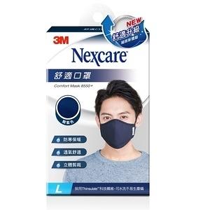 3M 舒適口罩升級款 L (藍) (8550+)